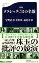 新版クラシックCDの名盤 文春新書 / 宇野功芳 ウノコウホウ 【新書】