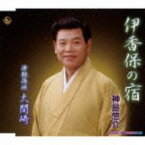 神島悠介 / 伊香保の宿 c / w津軽海峡 大間崎 【CD Maxi】