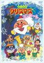 それいけ!アンパンマン ぼくらのクリスマスコンサート 【DVD】