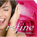 Refine: 身近にできる音楽療法-健康な身体をつくるcd