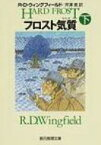 フロスト気質 下 創元推理文庫 / R.d.ウィングフィールド / 芹澤恵 【文庫】