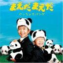 まえだまえだ / ぐっちょきパンダ 【CD Maxi】