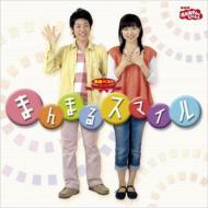 おかあさんといっしょ / NHK おかあさんといっしょ 最新ベスト: : まんまるスマイル 【CD】