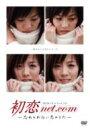 【送料無料】初恋net.com DVD-BOX 【DVD】