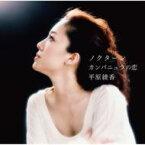 平原綾香 ヒラハラアヤカ / ノクターン / カンパニュラの恋 【CD Maxi】