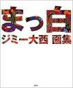 【送料無料】 まっ白 ジミー大西画集 / ジミー大西 【単行本】