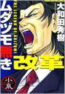 ムダヅモ無き改革 近代麻雀コミックス / 大和田秀樹 オオワダヒデキ 【コミック】
