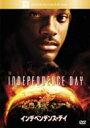 DVD『インデペンデンス・デイ』