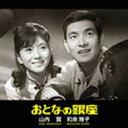 【送料無料】山内賢 / 和泉雅子 / おとなの銀座 【CD】
