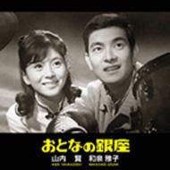 【送料無料】 山内賢 / 和泉雅子 / おとなの銀座 【CD】