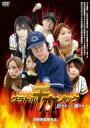 グラドル千本ノック 巨乳軍vs.美乳軍 【DVD】