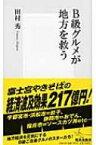B級グルメが地方を救う 集英社新書 / 田村秀 【新書】