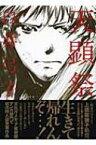 天顕祭 NEW COMICS*SANCTUARY BOOKS / 白井弓子 【コミック】