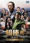 相棒 -劇場版- 絶体絶命!42.195km 東京ビッグシティマラソン 【DVD】