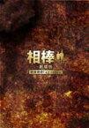 【送料無料】 相棒 -劇場版- 絶体絶命!42.195km 東京ビッグシティマラソン - 豪華版BOX 【DVD】