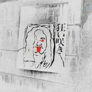 【送料無料】岡林信康 オカバヤシノブヤス / 自作自演コンサート狂い咲き 【CD】