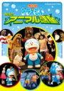 舞台版ドラえもん のび太とアニマル惑星 【DVD】