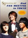 Sg Wannabe エスジーワナビー / 2nd Fanmeeting In Tokyo 【DVD】
