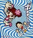 かつみさゆり / 元気だ! ボヨヨン体操 【CD Maxi】