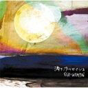 【送料無料】 Ego-Wrappin' エゴラッピン / 満ち汐のロマンス 【CD】