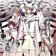 【送料無料】 カヌチ 白き翼の章 オリジナルサウンドトラック 【CD】