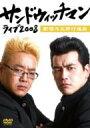 サンドウィッチマン ライブ2008: 新宿与太郎行進曲 【DVD】
