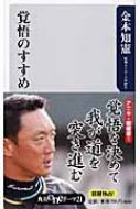 覚悟のすすめ 角川ONEテーマ21 / 金本知憲 【新書】