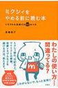 【送料無料】 ミクシィをやめる前に読む本 トラブルを回避する69のツボ / 高橋暁子 【単行本】