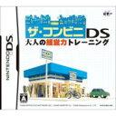 ニンテンドーDSソフト / ザ・コンビニDS 大人の経営力トレーニング 【GAME】