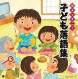 【送料無料】 親子できこう 子ども落語集 【CD】