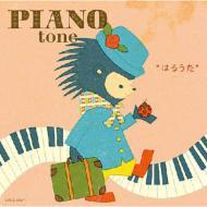 美野春樹/PianoTone:はるうた:第2ボタンの胸キュンメロディ【CD】