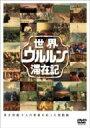 世界ウルルン滞在記 Vol.3 玉木宏 エチオピア 雲の上に暮らすコンソ族に・・・玉木宏が出会った...