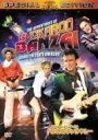 DVD『バカルー・バンザイの8次元ギャラクシー』