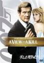 007 美しき獲物たち アルティメット・エディション 【DVD】