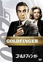 007 ゴールドフィンガー アルティメット・エディション 【DVD】