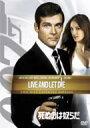 007 死ぬのは奴らだ アルティメット・エディション 【DVD】