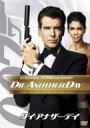 007 ダイ・アナザー・デイ アルティメット・エディション 【DVD】