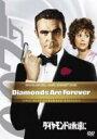 007 ダイヤモンドは永遠に アルティメット・エディション 【DVD】