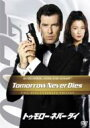 007 トゥモロー・ネバー・ダイ アルティメット・エディション 【DVD】