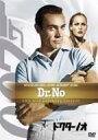 007 ドクター・ノオ アルティメット・エディション 【DVD】