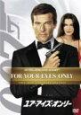 007 ユア・アイズ・オンリー アルティメット・エディション 【DVD】