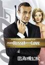 007 ロシアより愛をこめて アルティメット・エディション 【DVD】