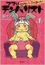 ママはテンパリスト 1 / 東村アキコ ヒガシムラアキコ 【コミック】