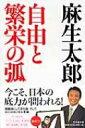 【送料無料】 自由と繁栄の弧 幻冬舎文庫 / 麻生太郎 【文庫】