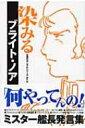 【送料無料】 染みるブライト・ノア 永遠のガンダムシリーズ / レッカ社 【単行本】