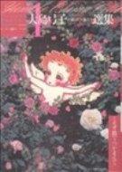 【送料無料】 ミモザ館でつかまえて(大島弓子が選んだ 1 MFコミックス / 大島弓子 オオシマユミ...