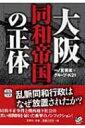 大阪同和帝国の正体 宝島SUGOI文庫 / 一ノ宮美成+グループ K21 【文庫】