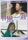 台風一過 【DVD】