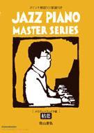 期間限定 DVD 27%OFF佐山雅弘 / ジャズ ピアノ マスター シリーズ メロディ フェイク編: 枯葉 ...