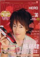 HERO VISION: Vol.30 / TVガイド特別編集 【ムック】